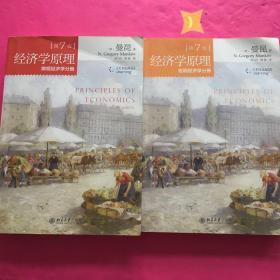 经济学原理(第7版):宏观经济学分册 宏观经济学分册【两册合售】内容干净