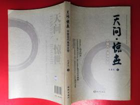 天问·惊世:中国古代海洋文学