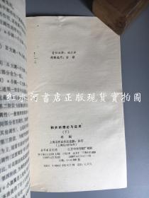 和声的理论与应用   仅存下册 (1988年一版一印)   库存未翻阅轻微受潮如图
