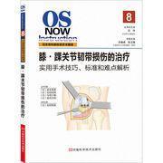 膝·踝关节韧带损伤的治疗 日 安田和则 编 吕德成 张卫国 译 膝踝关节韧带损伤的治疗     9787534966439