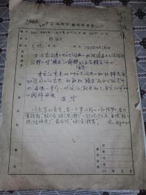 """王恺:释""""臊皮""""手稿9页(16开"""