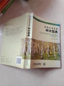 园林景观植物树木图典