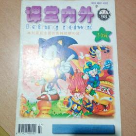 课堂内外小学版1998年第7、8期合刊