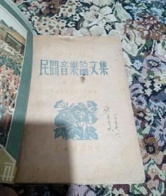 民间音乐论文集  第二集(民国三十七年版,书外皮订包有画报书皮,32开136页,见图示)
