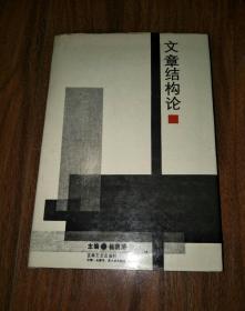 《文章结构论》大32开精装 杨荫浒毛笔签名本 1990年1版1印 印1470册 9品
