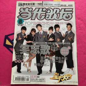 当代歌坛2010年8月【附海报】