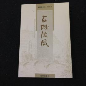 古城流风:赵顺鹏杂文·散文集