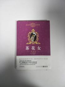 茶花女:全译本