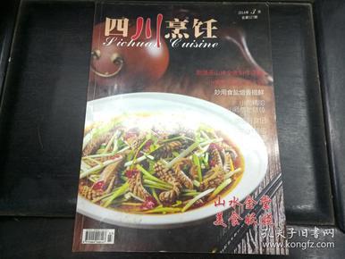 四川烹饪2014年03