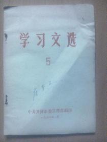 学习文选1966年第5(主要内容:如果美帝要同中国再次较量,中国人民坚决应战奉陪到底,决心为打败美帝作出一切必要的牺牲等)