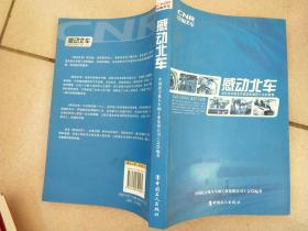 感动北车:发生在中国北车集团普通职工中的故事