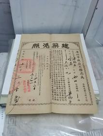 民国三十七年广州市政府工务局建筑凭照