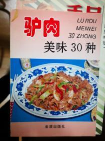 驴肉美味30种【南车库】94