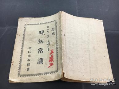 时病常识(民国二十二年(1933年)出版)