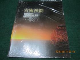 古陶神韵 :临夏博物馆馆藏陶器精品鉴赏(全新未拆封)