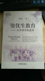 上海教育丛书·资优生教育:乐育菁英的追求