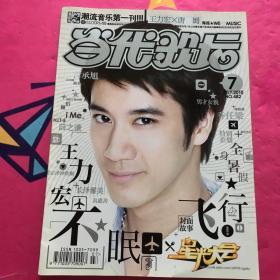 当代歌坛(月末版)2010年第7期 总第482期【附海报】