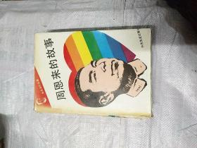 周恩来的故事(全10册)