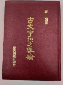 古文字学导论 (精装 I970年初版)