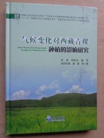 气候变化对西藏青稞种植的影响研究