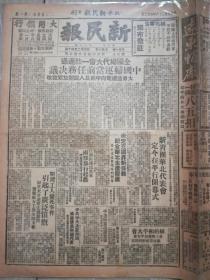 民国38年4月2日北平新民报《全国妇代大会一致通过--中国妇运当前任务决议》《中共中央决定加派聂荣臻为和谈代表》