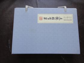 道德经全集-线装藏书馆(全四卷)