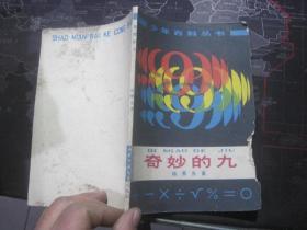 奇妙的九(少年百科丛书).