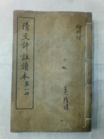 清文评注读本(四册合订全)(民国7年版本)