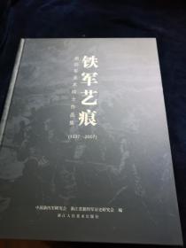 铁军艺痕 新四军美术战士作品集 1937-2007(品好)