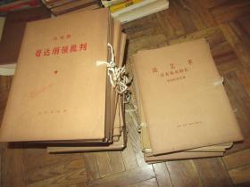 16开,早期大字本:列宁、斯大林、马克思恩格斯、普列汉诺夫等著作,共27盒(函),32套合售,见描述