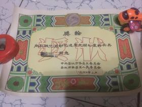 1960年奖状【带主席像】武昌区人民政府