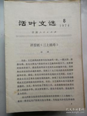 活页文选(8期,74年),评晋剧《三上桃峰》