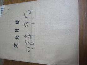 (生日报)河北日报1998年9月26日