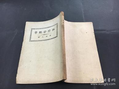 珍袖诊断学(民国三十五年(1946年)出版)
