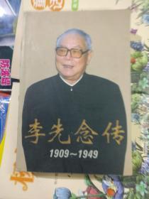 李先念传(1909---1949)品相以图片为准