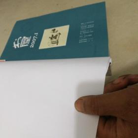 书屋 2007 1-6 【合订本馆书有章外粘牛皮纸护封品佳未阅 】