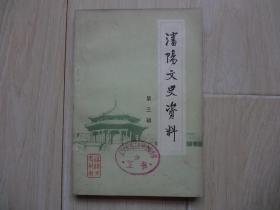 沈阳文史资料 第三辑 (书内有小口子)[馆藏书]