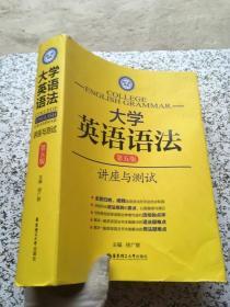 大学英语语法:讲座与测试(第五版)
