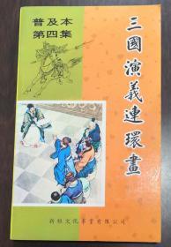三国演义连环画(?#21344;?#26412;第四集)