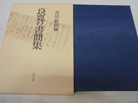 良宽的书简集  良宽的书   32开本  恒文社  1988年  谷川敏朗  414页   带盒子  品好包邮