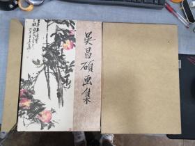 《吴昌硕画集》 1959年1版 1印 8开精装带护封画册 中国古典艺术