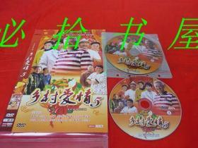 乡村爱情5 DVD2  此商品只能发快递不能发挂刷