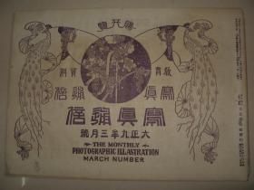日本画报 1920年3月《写真通信》