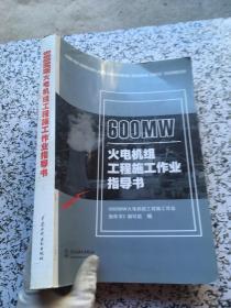 600MW火电机组工程施工作业指导书