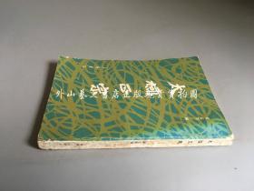 吴志青编:太极正宗(1995年印)