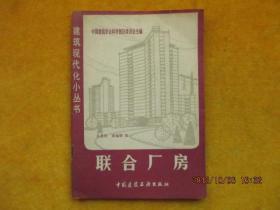 联合厂房 (建筑现代化小丛书 )