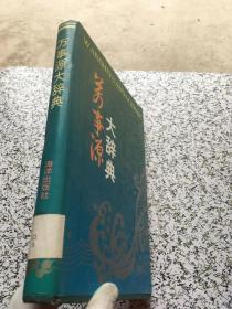 万事源大辞典
