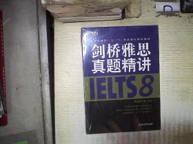 新东方雅思(IELTS)考试指定辅导教材:剑桥雅思真题精讲8  未开封