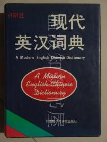 现代英汉词典  (正版现货)