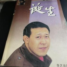 一部电影的诞生姜文签赠给张艺谋。